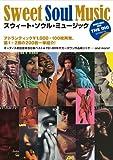 THE DIG presents スウィート・ソウル・ミュージック (シンコー・ミュージックMOOK)