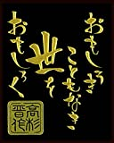 彩蒔絵本舗 幕末無双言霊蒔絵 高杉言霊/GD ゴールド KOTO-03GD