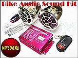 C-5-2 MP3プレイヤー オーディオKit DC12V車用 ライブディオZX ズーマーX ディオ110 PCX125 PCX150 フォルツァ Jog ジョグZRエボ シグナスX マジェスティ125 マジェスティ250 レッツ2 ZZ CA1PA CA1PB アドレスV125G アドレスV125S スカイウェイブ