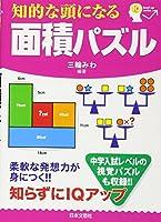 知的なアタマになる 面積パズル (level up series)