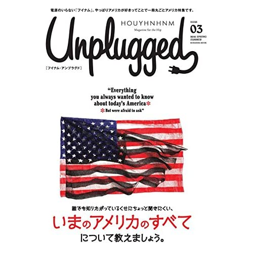 HOUYHNHNM Unplugged ISSUE 03 2016 SPRING SUMMER (講談社 Mook(J))