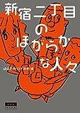 新宿二丁目のほがらかな人々 (角川文庫)