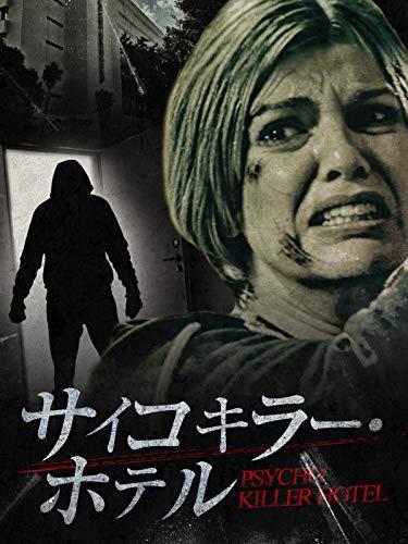 サイコキラー・ホテル(字幕版)