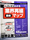 週刊東洋経済PLUS 臨時増刊 業界再編最新マップ 2003/4/2