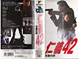 仁義42 兄弟の絆 [VHS]