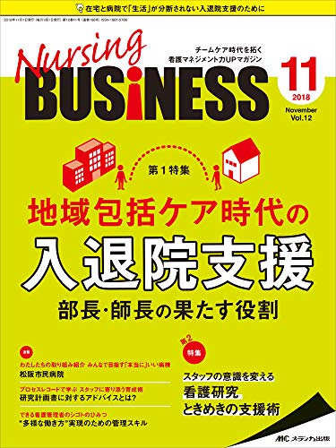ナーシングビジネス 2018年11月号(第12巻11号)特集:地域包括ケア時代の入退院支援  部長・師長の果たす役割