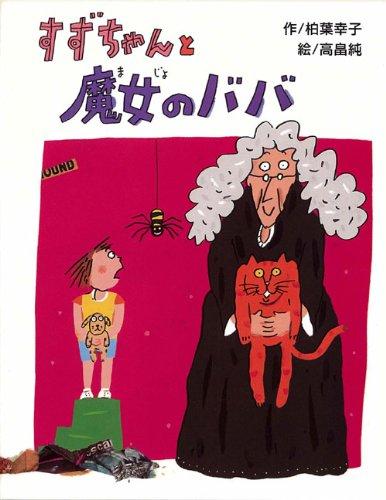 すずちゃんと魔女のババ (わくわくライブラリー)の詳細を見る