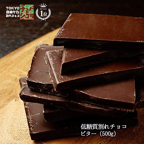 チュベ・ド・ショコラ 割れチョコ低糖質ビター500g)