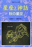星座と神話 (秋の星空) (天文ブックス (3))