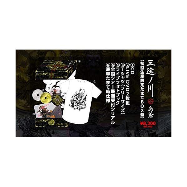 三途ノ川(初回生産限定たまてBOX盤)(特典なし)の紹介画像5