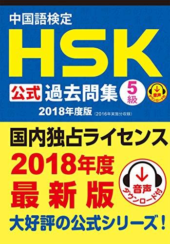 中国語検定HSK公式過去問集5級 2018年度版