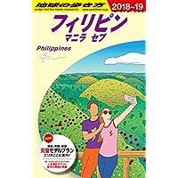 D27 地球の歩き方 フィリピン 2018~2019