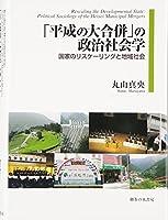 「平成の大合併」の政治社会学: 国家のリスケーリングと地域社会