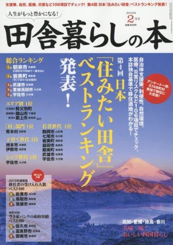 田舎暮らしの本 2016年 02 月号 [雑誌]
