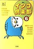インコ倶楽部 6 (スコラレディースコミックス 動物シリーズ)