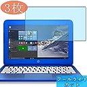 【3枚】 Sukix ブルーライトカット HP Stream Notebook 11-r016tu 11.6インチ 自己修復 日本製素材 4H フィルム 保護フィルム 気泡無し 0.15mm 液晶保護 フィルム プロテクター 保護 フィルム( 非 ガラスフィルム 強化ガラス ガラス ) ブルーライト カット