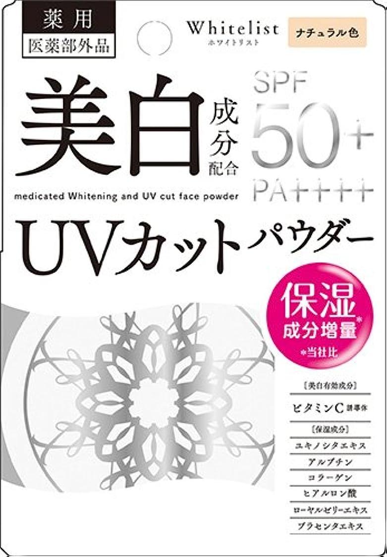 火炎道を作る受賞NUPホワイトリスト 薬用ホワイトニングUVカットパウダーEX (SPF50+ PA++++) 9g