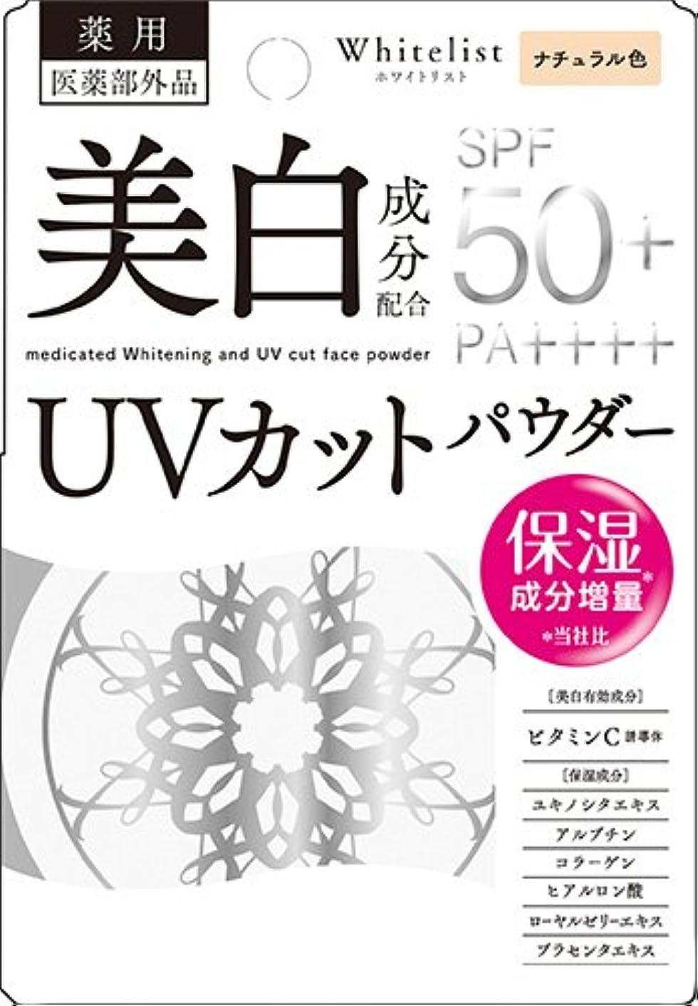 わざわざ検査チョークNUPホワイトリスト 薬用ホワイトニングUVカットパウダーEX (SPF50+ PA++++) 9g