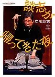 GOTO DVD BOOK 談志が帰ってきた夜(DVD付) (GOTO DVD BOOK)