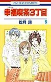 幸福喫茶3丁目 8 (花とゆめコミックス)