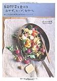 季節野菜を食べるおかず、スープ、おやつ。---麻こころ茶屋の野菜と果実のおいしいレシピ 画像