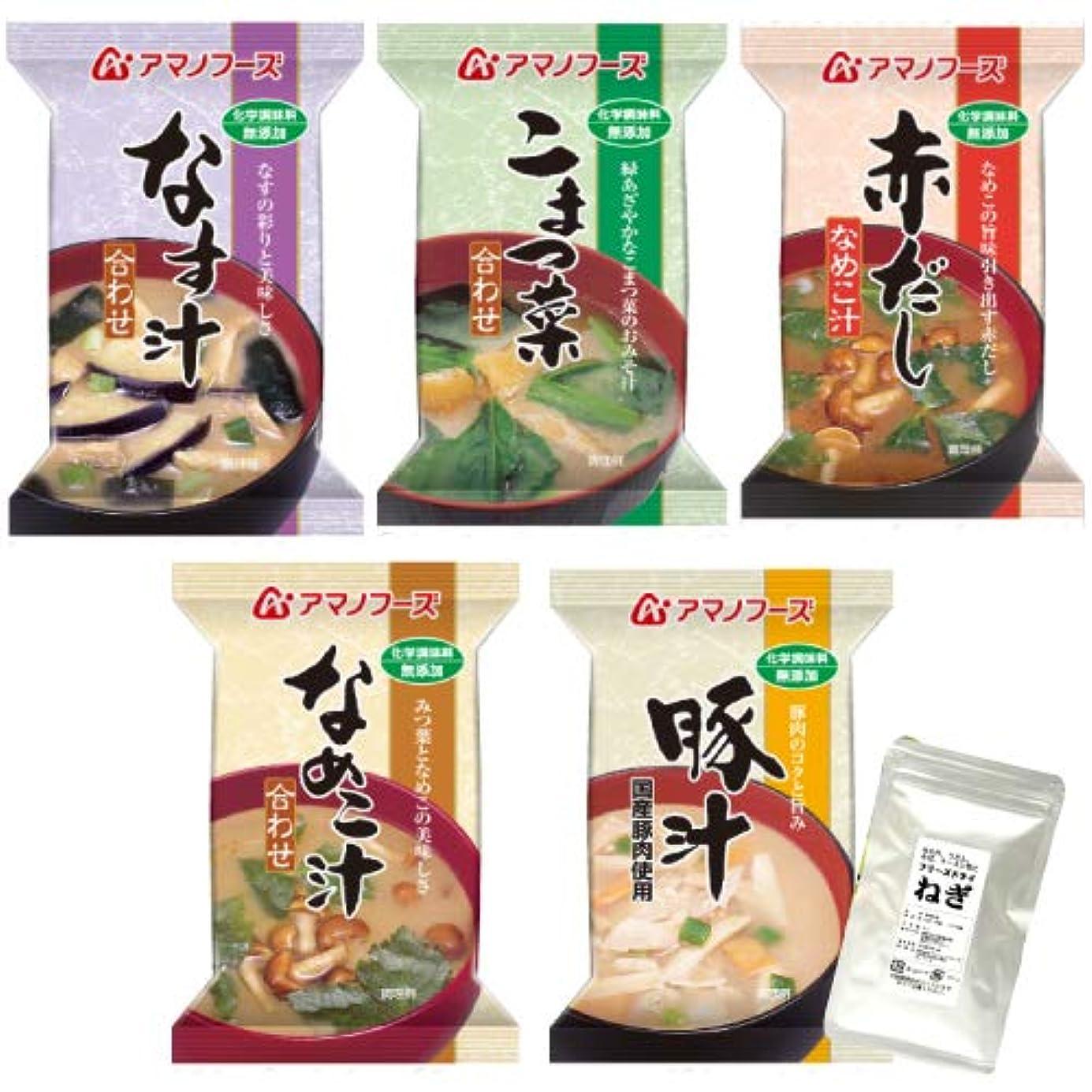 平和なタンカーアクティブアマノフーズ フリーズドライ 味噌汁 化学調味料無添加 5種類 30食 小袋ねぎ1袋 セット