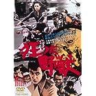 狂った野獣【DVD】