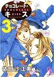 チョコレート・キス(3) (シャレードコミックス)