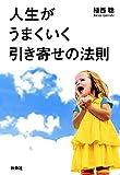 人生がうまくいく引き寄せの法則 (扶桑社BOOKS文庫)