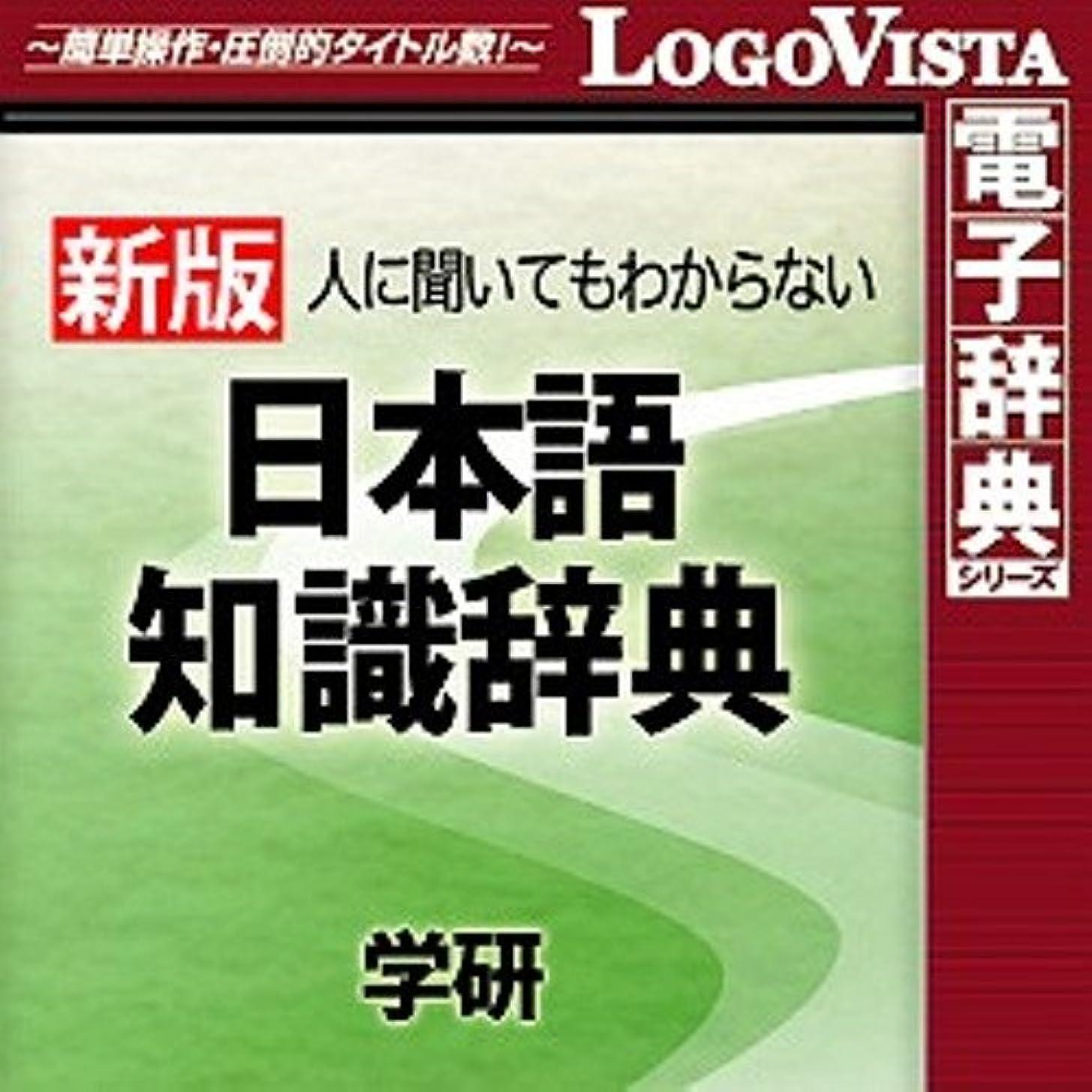 深く静けさドライ学研 日本語知識辞典 for Win [ダウンロード]