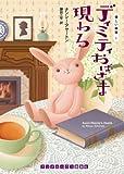 ディミティおばさま / ナンシー アサートン のシリーズ情報を見る
