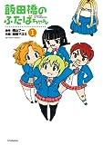 飯田橋のふたばちゃん(1) (アクションコミックス)