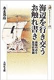 海辺を行き交うお触れ書き: 浦触の語る徳川情報網 (歴史文化ライブラリー)