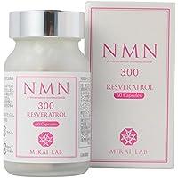 【 NMN+レスベラトロール 60粒】 NMN β-ニコチンアミドモノヌクレオチド 300mg 配合