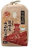 【精米】 佐賀県 逢地の里 さがびより 特別栽培米 10kg 平成29年産 【五ツ星お米マイスター厳選】