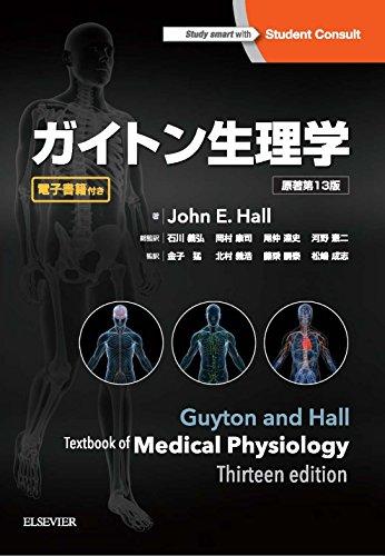 ガイトン生理学 原著第13版
