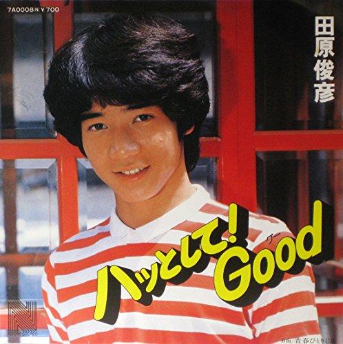 【ハッとして!Good/田原俊彦】松田聖子と共演のグリコアーモンドチョコレートCMで話題になった名曲の画像