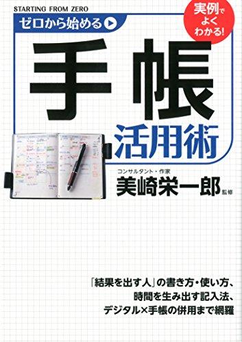 ゼロから始める手帳活用術の詳細を見る