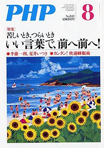 PHP 2018年 08 月号 [雑誌]