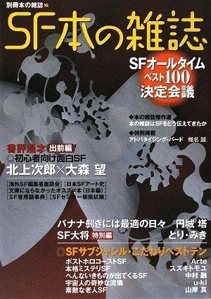 SF本の雑誌 (別冊本の雑誌 15)の詳細を見る
