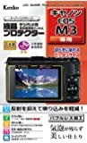 Kenko 液晶保護フィルム 液晶プロテクター Canon EOS M3用 KLP-CEOSM3