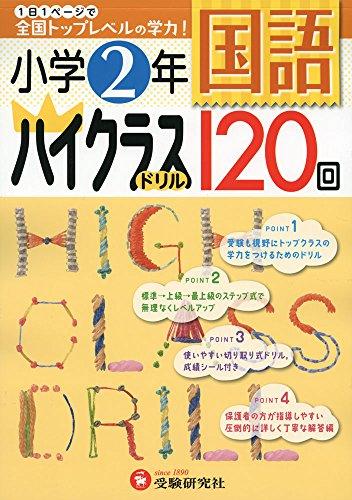 小学2年 国語 ハイクラスドリル: 1日1ページで全国トップレベルの学力!