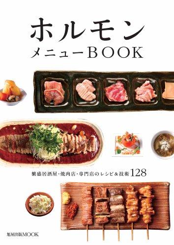 食べ歩きの達人が厳選した東京のホルモン10選