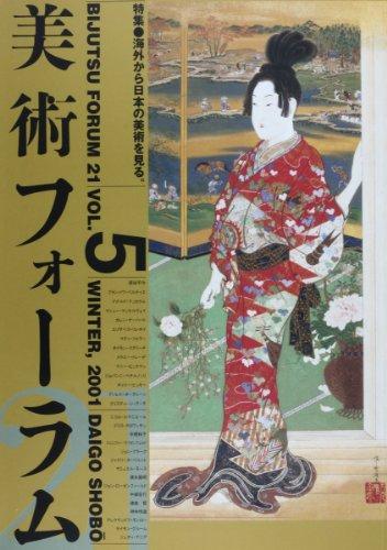 美術フォーラム21 第5号  海外から日本の美術を見る。