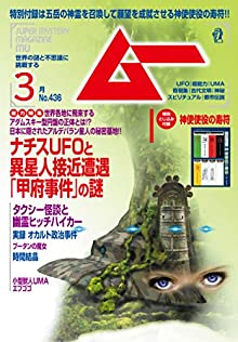 ムー 2017年3月号 [雑誌]