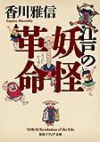 江戸の妖怪革命 (角川ソフィア文庫)