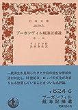 ブーガンヴィル航海記補遺―他一篇 (1953年) (岩波文庫)