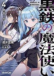 黒鉄の魔法使い 4 剣姫一閃 (オーバーラップ文庫)