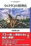 ウルトラQの精神史 (フィギュール彩)