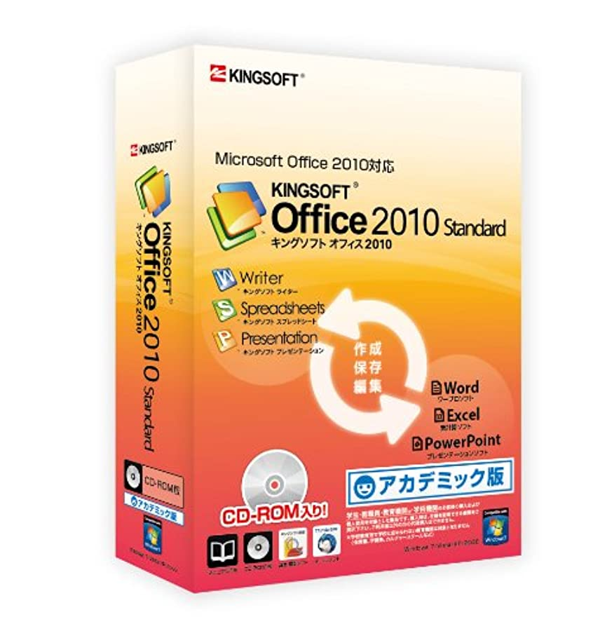 拒否どこにも引数KINGSOFT office2010 standard アカデミック版